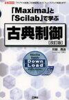 【新品】【本】「Maxima」と「Scilab」で学ぶ古典制御 「ラプラス変換」「伝達関数」から「フィードバック制御」まで 川谷亮治/著 I O編集部/編集
