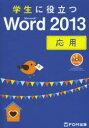 学生に役立つMicrosoft Word 2013 応用 富士通エフ・オー・エム株式会社/著制作