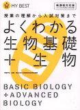 【新品】【本】よくわかる生物基礎+生物 赤坂甲治/監修 赤坂甲治/〔ほか〕執筆