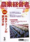 【新品】【本】農業経営者 耕しつづける人へ No.216(2014−3) 特集外食チェーンの調達方針