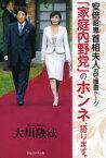 【新品】【本】「家庭内野党」のホンネ、語ります。 安倍昭恵首相夫人の守護霊トーク 大川隆法/著