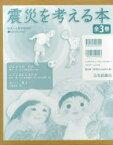 【新品】【本】震災を考える本 3巻セット 葉方丹/ほか文