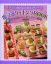 【新品】【本】かんたんでおいしい!魔法のクッキングBOOK6わいわい食べよう!パーティー料理枝元なほみ/著