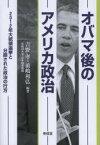 【新品】【本】オバマ後のアメリカ政治 2012年大統領選挙と分断された政治の行方 吉野孝/編著 前嶋和弘/編著