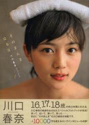 【新品】【本】そのまんまはるな 川口春奈photo book