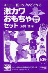 【新品】【本】ストロー・紙コップなどで作る激カワおもちゃ型紙付きセット 3巻セット 芳賀哲/著