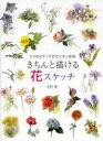 【新品】【本】きちんと描ける花スケッチ 5つのステップでカンタン水彩 中村愛/著