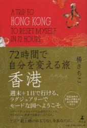 【新品】【本】72時間で自分を変える旅香港 楊さちこ/著