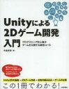 【新品】【本】Unityによる2Dゲーム開発入門 プログラミング初心者がゲームを公開する最短コース 中島安彦/著