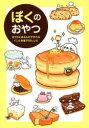 【新品】【本】ぼくのおやつおうちにあるもので作れるパンとお菓子56レシピぼく/著