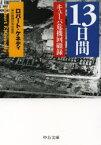 【新品】【本】13日間 キューバ危機回顧録 ロバート・ケネディ/著 毎日新聞社外信部/訳
