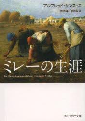 【新品】【本】ミレーの生涯 アルフレッド・サンスィエ/〔著〕 井出洋一郎/監訳