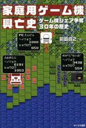 【新品】【本】家庭用ゲーム機興亡史 ゲーム機シェア争奪30年の歴史 前田尋之/著