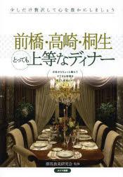 【新品】【本】前橋・高崎・桐生とっても上等なディナー 群馬食楽研究会/監修