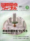 【新品】【本】国際開発ジャーナル 国際協力の最前線をリポートする NO.688(2014−3) 特集未来の都市をつくろう 世界の街に日本が息づく