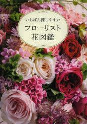 【新品】【本】いちばん探しやすいフローリスト花図鑑