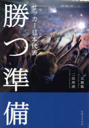 【新品】【本】サッカー日本代表勝つ準備 北條聡/著 二宮寿朗/著