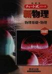 【新品】【本】新物理 物理基礎・物理 新課程 都築嘉弘/著 井上邦雄/著