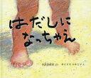 【新品】【本】はだしになっちゃえ 小長谷清実/ぶん サイトウマサミツ/え