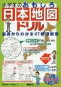 【新品】【本】小学生のおもしろ日本地図ドリル 基礎からわかる47都道府県 学習社会科クイズ研究会/著