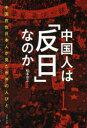 【新品】【本】中国人は「反日」なのか 中国在住日本人が見た市井の人びと 松本忠之/著