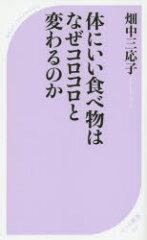 【新品】【本】体にいい食べ物はなぜコロコロと変わるのか 畑中三応子/著