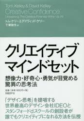 【新品】【本】クリエイティブ・マインドセット