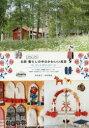 【新品】【本】北欧スウェーデン暮らしの中のかわいい民芸 ダーラナ地方/...