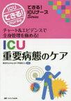 【新品】【本】ICU重要病態のケア チャート&エビデンスで全身管理を極める! 横浜市立みなと赤十字病院ICU/編著