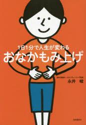 【新品】【本】1日1分で人生が変わるおなかもみ上げ 永井峻/著