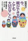 【新品】【本】今、親ができるとても大切なこと。 親子関係をよくするストローク育児 野間和子/著