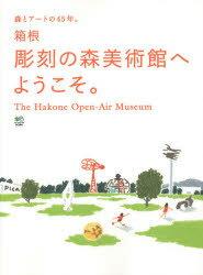 【新品】【本】箱根彫刻の森美術館へようこそ。 森とアートの45年。 The Hakone Open‐Air Museum