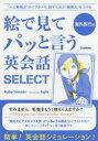 【新品】【本】絵で見てパッと言う英会話SELECT 海外旅行編 Nobu Yamada/著 Kajio/〔画〕