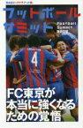 【新品】【本】フットボールサミット 第23回 FC東京が本当に強くなるための覚悟 育成型ビッグクラブへの道。 『フットボールサミット』議会/編著