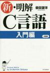 【新品】新・明解C言語 入門編 SBクリエイティブ 柴田望洋