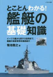 【新品】【本】とことんわかる!艦艇の基礎知識 イージス艦から原子力空母まで、艦艇の最新事情を徹底紹介 菊池雅之/著