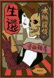 【新品】【本】本棚探偵の生還 喜国雅彦/著