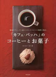 【新品】【本】「カフェ・バッハ」のコーヒーとお菓子 基本テクニックと63レシピ、コーヒーとの相性を知る 田口文子/著 田口護/著