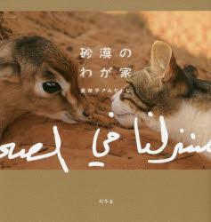 【新品】【本】砂漠のわが家