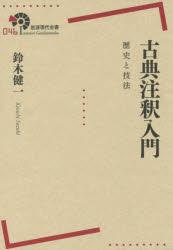 【新品】古典注釈入門 歴史と技法 鈴木健一/著