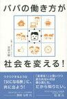 【新品】【本】パパの働き方が社会を変える! 吉田大樹/著