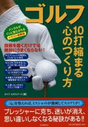 ゴルフ10打縮まる心のつくり方 イラスト図解版 メンタルがぐっと強化される ライフ・エキスパート/編