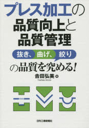 プレス加工の品質向上と品質管理 抜き、曲げ、絞りの品質を究める! 吉田弘美/著