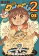 【新品】【本】魔法陣グルグル2   3 衛藤 ヒロユキ 著
