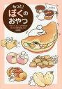 【新品】【本】もっと!ぼくのおやつフライパンとレンジで作れるカンタンすぎる45レシピ初回版ぼく/著
