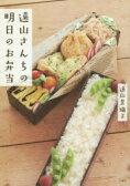 【新品】【本】遠山さんちの明日のお弁当 遠山景織子/著