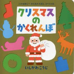 【新品】【本】クリスマスのかくれんぼ いしかわこうじ/作・絵