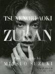 【新品】【本】ZUKAN青木玄徳 鈴木光雄/写真