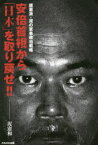 【新品】【本】安倍首相から「日本」を取り戻せ!! 護憲派・泥の軍事政治戦略 泥憲和/著