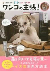 【新品】【本】ワンコの主張! イヌにまつわる111のことわざと慣用句